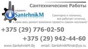 Замена радиатора (батареи) отопления в Минске и пригороде