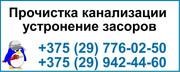 Сантехника в новостройке Минска
